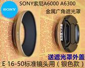 快速出貨 遮光罩  索尼A5000 A5100遮光罩 NEX-6 NEX-5T 5R微單相機金屬廣角遮光罩