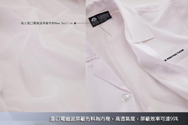 摩新國際科技 電磁波防護醫師袍