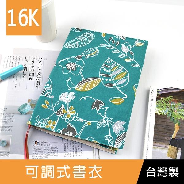 【網路/直營門市限定】SC-01605 16K台灣花布多功能可調式書衣/書皮/書套-04線條花
