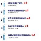 【現貨】適用元山RO飲水機/淨水器 YS-8211RWSAB/YS-8212RWSAB/YS-8020RO 專用濾心(15支含RO膜)