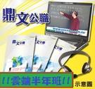 鼎文公職【雲端半年班】記帳士密集班函授課程FC1006C001