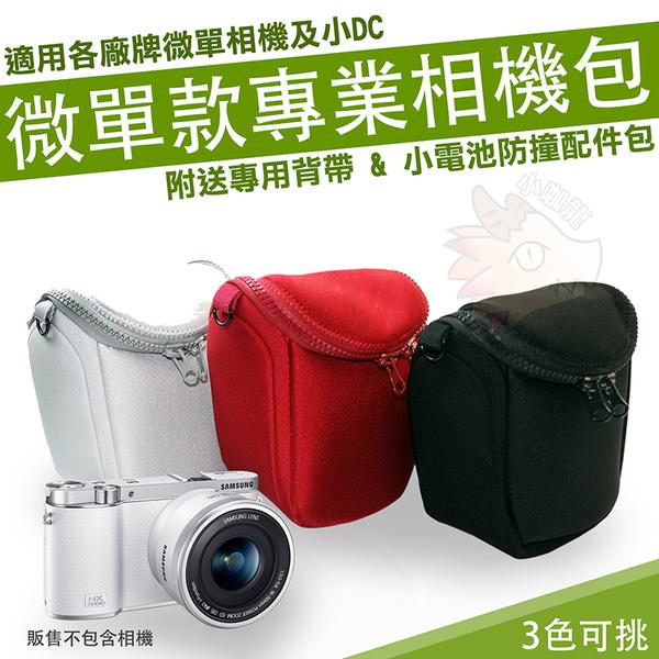 【小咖龍賣場】 內膽包 相機包 皮套 相機背包 側背包 防護包 Samsung NX3000 NX mini NX2000 NX1000 NX300