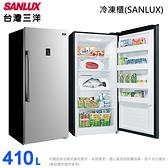 (含拆箱定位)SANLUX台灣三洋410L直立式冷凍櫃 SCR-410FA