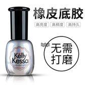指甲油KellyKessa/凱莉凱莎橡皮膠底膠品牌指甲油膠底油QQ芭比光療美甲