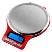 廚房秤電子稱0.01g精準電子秤迷你家用稱重烘焙食物克稱小秤0.1克 XY863 【男人與流行】