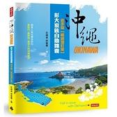 沖繩彭大家族自助錦囊(新手篇)(暢銷增訂版)