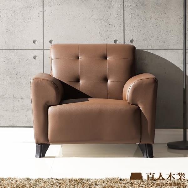 日本直人木業-BOSTON咖啡色防潑水/防污/貓抓布實用單人沙發