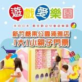 2張組↘(新竹)遊戲愛樂園糖果公園湳雅店1大1小親子門票