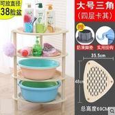 置物架加厚浴室衛生間臉盆架洗手間儲物廁所洗澡收納架子三角 法布蕾輕時尚igo