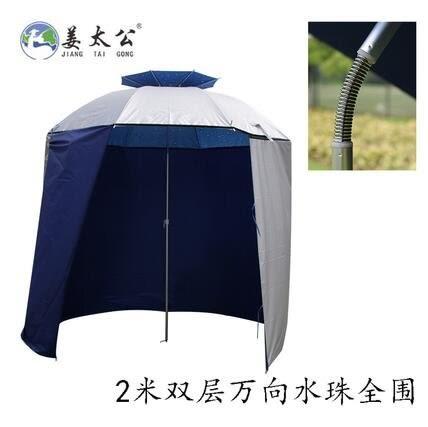 金威釣魚傘帶全圍布戶外遮陽防雨防紫外線垂釣傘【金威2米雙層萬向】