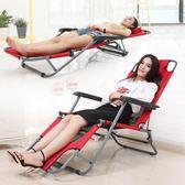 午休躺椅沙灘椅休閒躺椅夏天午睡椅戶外躺椅折疊椅辦公室陽臺躺椅【全館八八折促銷】