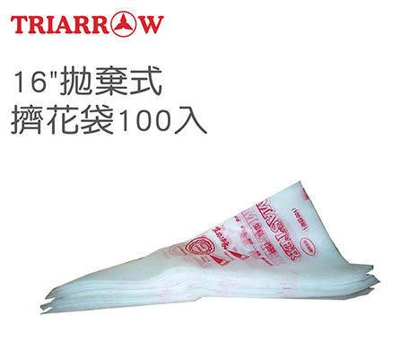 【好市吉居家生活】三箭牌 TR-016 拋棄式擠花袋-100入 16吋 擠花器 奶油袋 花嘴袋 蛋糕擠花