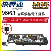 【快譯通】M968 全屏觸控電子雙錄 GPS測速 後視鏡 行車記錄器 區間測速