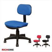 【RICHOME】超值秘書椅-3色可選時尚黑