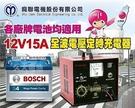 【久大電池】麻聯電機 最耐用最專業 定時型充電機 FV 12V 15A (2V~15V.5A/15A) 全波定時型定電流
