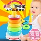 嬰兒早教益智玩具 不倒翁式 玩具彩虹套圈...