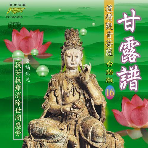 台語版 16 甘露譜 CD (音樂影片購)