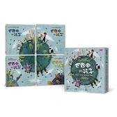 世界中的孩子系列1-4(共4本):一起認識影響全球的關鍵議題