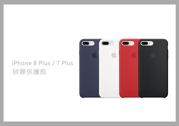 Apple 原廠 iPhone 8 Plus / 7 Plus Silicone Case 矽膠保護殼 (台灣公司貨)