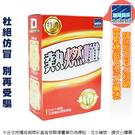 iVENOR 熱燃孅山葵膠囊 30錠/盒【i -優】