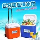 28L38L戶外保溫箱PU冷藏箱商用海釣車載保鮮箱家用冰桶帶拉桿輪子 快速出貨 YJT