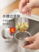 廚房水槽過濾網下水道水池洗碗槽地漏提籠垃圾漏網洗菜盆漏水網袋 米家