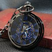 懷錶 新款蒸汽朋克車輪個性懷表復古機械表男女表鏤空無蓋羅馬學生掛表