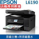 【免運費-雙省】EPSON L6190 商用高速網路 WiFi傳真 原廠連續供墨 複合機