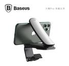 光華商場。包你個頭【Baseus】倍思 大嘴 Pro 車載支架 適用4.7-6.5吋手機 金屬+ABS 黑
