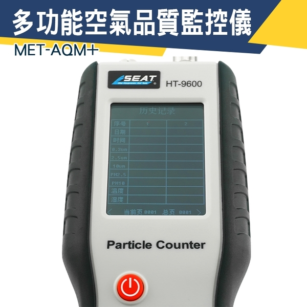 「儀特汽修」空氣流量計 MET-AQM+ 霧霾 辦公室 汽車 塵埃空氣粒子 手持式 無塵室監測