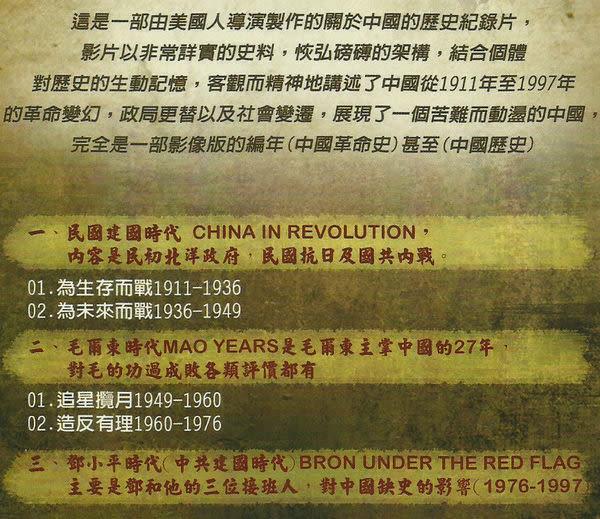 中國近代百年的歷史 雙DVD  ( 購潮8)