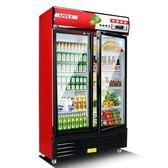 維仕美冰櫃商用立式展示櫃冷藏櫃超市冰箱飲料櫃單門雙門保鮮櫃 英雄聯盟igo