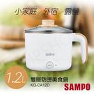 超下殺【聲寶SAMPO】1.2L雙層防燙美食鍋 KQ-CA12D
