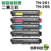 【二黑三彩組 ↘4490元】Brother TN-261+TN-265 相容碳粉匣 適用HL-3150CDW MFC-9330CDW等
