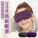 香薰 熱敷 蒸氣 眼罩 熱敷 抗黑眼圈 抗皺紋疲勞 眼部SPA USB供電