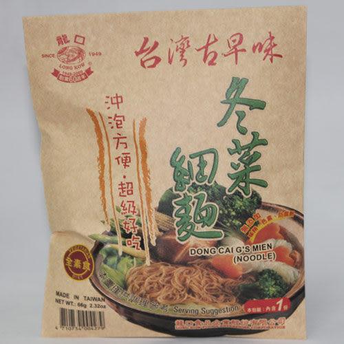 龍口冬菜細麵