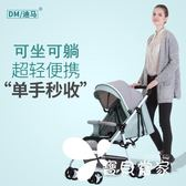 嬰兒推車超輕便可坐可躺寶寶傘車折疊避震新生兒童嬰兒手推車