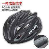 公路車山地車自行車頭盔騎行頭盔一體成型安全帽龍骨男女花間公主YYS