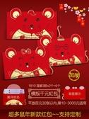 紅包袋 鼠年紅包個性過年紅包創意新年紅包2020鼠年可愛卡通利是封紅包袋 【過年用品】