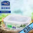 【樂扣樂扣】第二代耐熱玻璃保鮮盒長方形630ML 1A01-LLG428