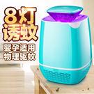 家用USB供電吸入式捕蚊燈 LED便攜無輻射靜音滅蚊燈 室內寢室插電式物理殺蚊燈