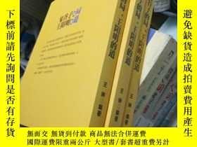 二手書博民逛書店鬼谷子的局罕見王陽明的道Y22725 王琳編著 廣東旅遊出版社
