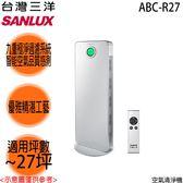 【SANLUX台灣三洋】適用~27坪 九重極淨過濾系統 空氣清淨機 ABC-R27 免運費