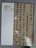 【書寶二手書T7/收藏_QMU】中國嘉德2011秋季拍賣會_古籍善本_2011/11/12