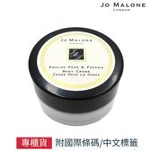 Jo Malone 英國梨與小蒼蘭身體乳霜15ml 專櫃公司貨【SP嚴選家】