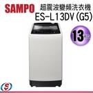 【信源電器】13公斤SAMPO聲寶超震波變頻洗衣機 ES-L13DV (G5)
