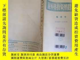 二手書博民逛書店國外科技資料目錄罕見地質學 1987 8Y208538