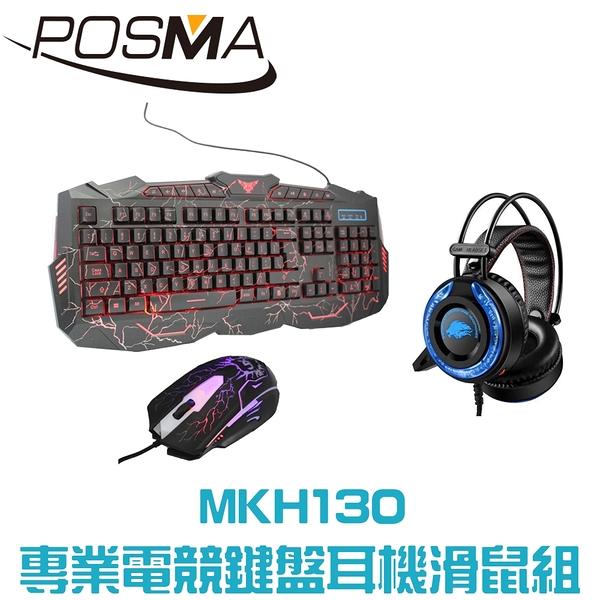 POSMA 專業電競鍵盤耳機滑鼠套組 MKH130