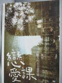 【書寶二手書T1/一般小說_ILD】戀愛課-戀人的五十道習題_陳雪