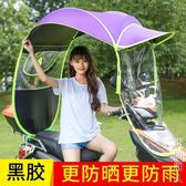 電動車遮陽傘電動自行車雨棚電瓶車遮陽傘防曬擋風罩單車雨披擋雨雨篷 igo街頭潮人